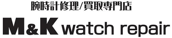 腕時計修理専門店 M&K watch repair