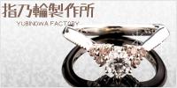 指乃輪製作所